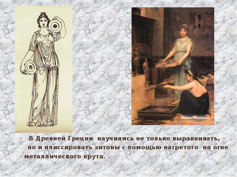 В Древней Греции научились не только выравнивать, В Древней Греции научились не только выравнивать,