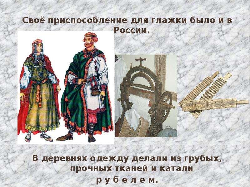 Своё приспособление для глажки было и в России. Своё приспособление для глажки было и в России. В де