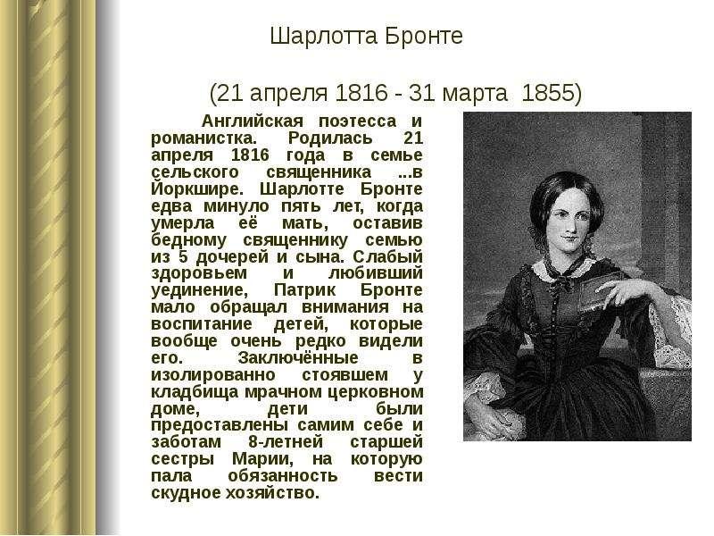 Английская поэтесса и романистка. Родилась 21 апреля 1816 года в семье сельского священника . . . в