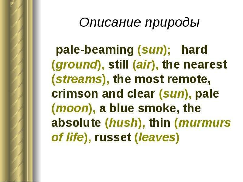 Описание природы pale-beaming (sun); hard (ground), still (air), the nearest (streams), the most rem