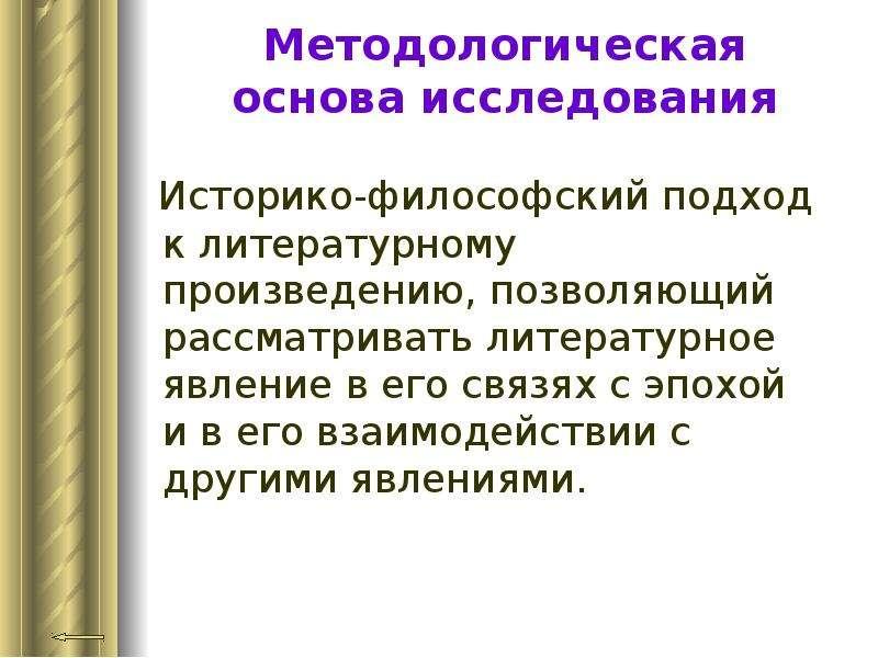 Методологическая основа исследования Историко-философский подход к литературному произведению, позво