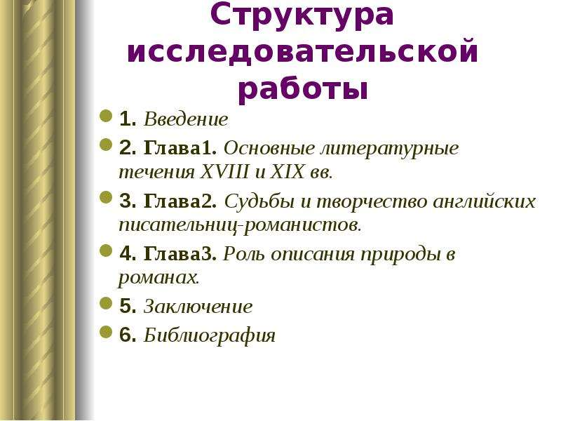 Структура исследовательской работы 1. Введение 2. Глава1. Основные литературные течения XVIII и XIX