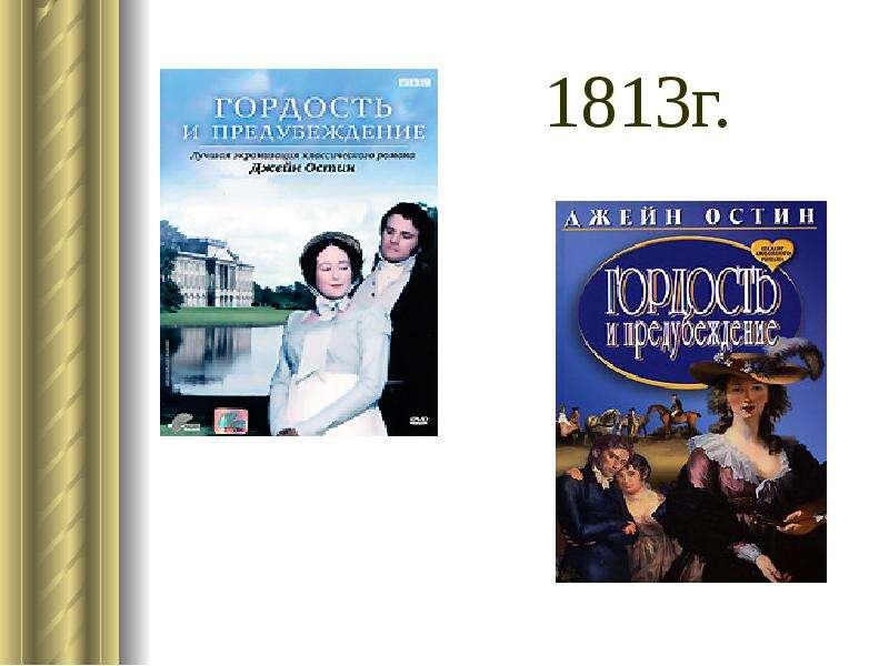 Роль описания природы в романах Джейн Остен «Гордость и предубеждение» и Шарлотты Бронте «Джейн Эйр», слайд 8