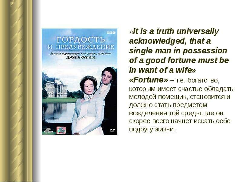 Роль описания природы в романах Джейн Остен «Гордость и предубеждение» и Шарлотты Бронте «Джейн Эйр», слайд 9