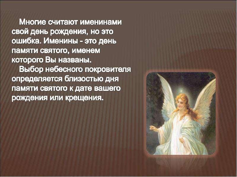 Что считается днём ангела