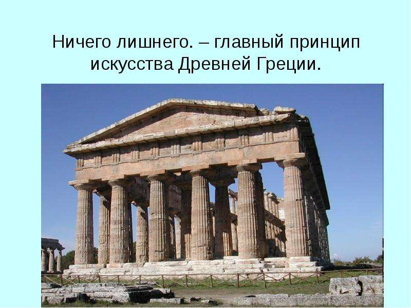 Ничего лишнего. – главный принцип искусства Древней Греции.