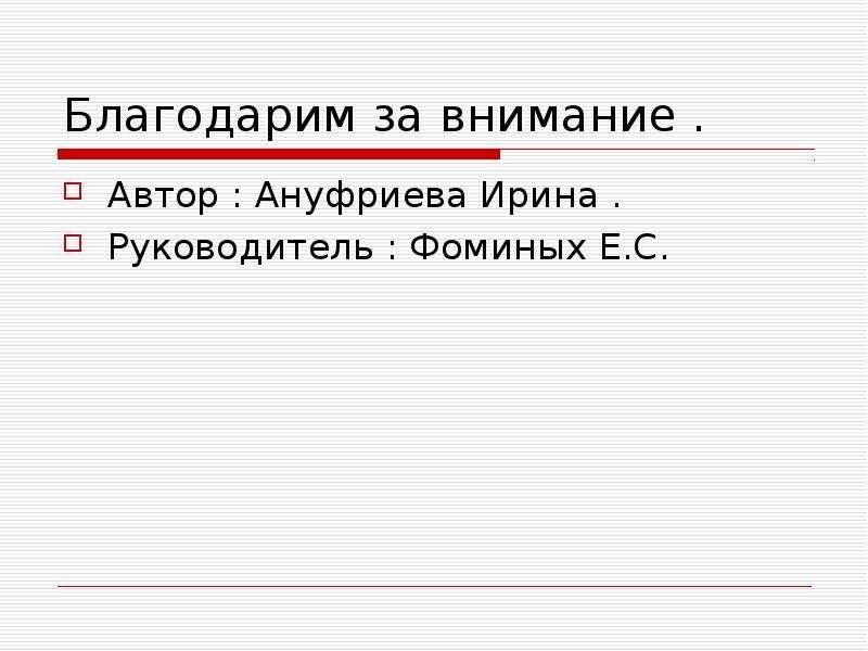 Благодарим за внимание . Автор : Ануфриева Ирина . Руководитель : Фоминых Е. С.