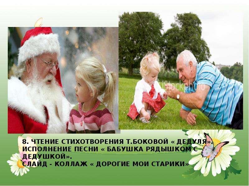 Поздравления бабушки рядышком с дедушкой