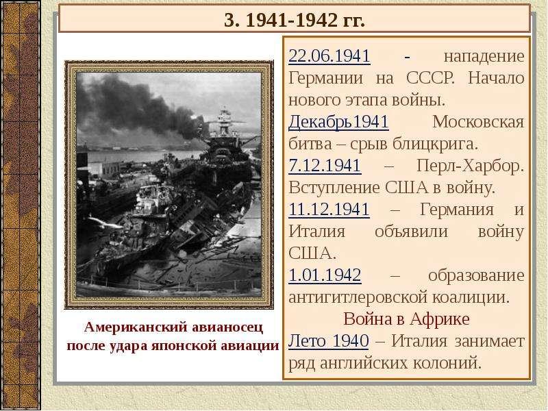 3. 1941-1942 гг.