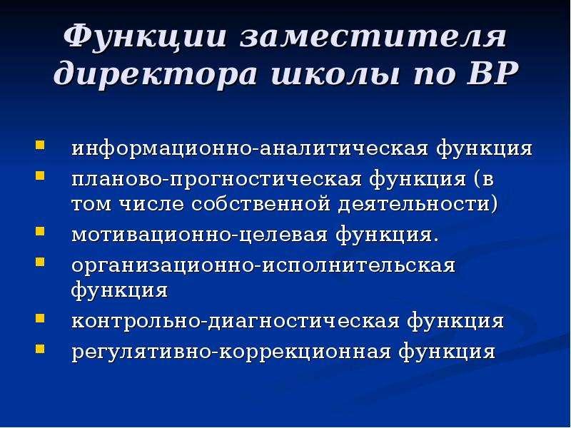 Функции заместителя директора школы по ВР информационно-аналитическая функция планово-прогностическа