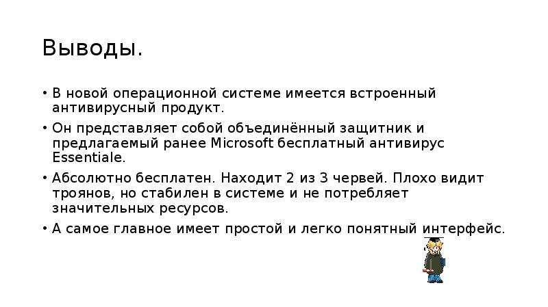 Выводы. В новой операционной системе имеется встроенный антивирусный продукт. Он представляет собой