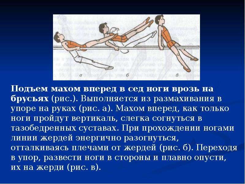 план конспект по гимнастике равновесие предполагается спортивная направленность