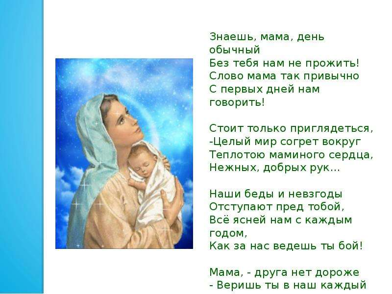 Слова о матери в поздравлении 552