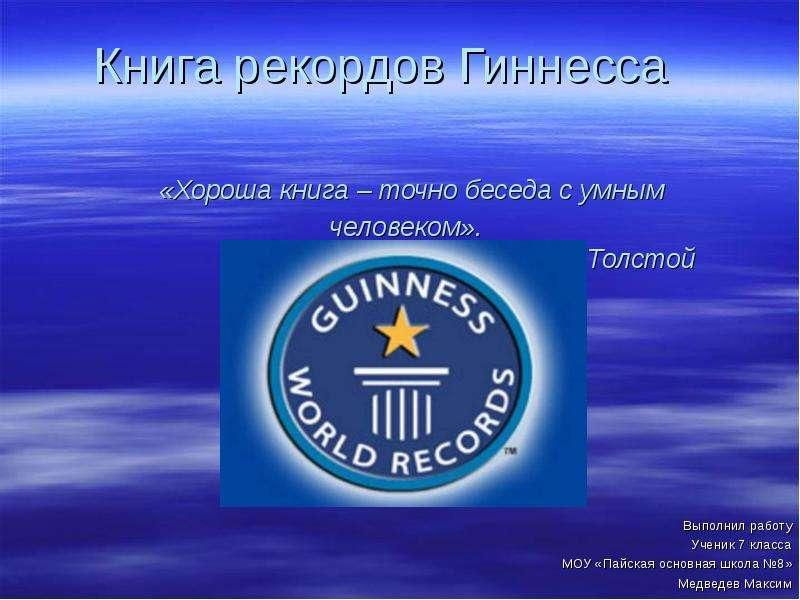 Презентация Книга рекордов Гиннесса