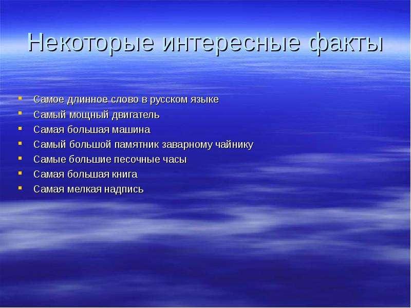 Некоторые интересные факты Самое длинное слово в русском языке Самый мощный двигатель Самая большая