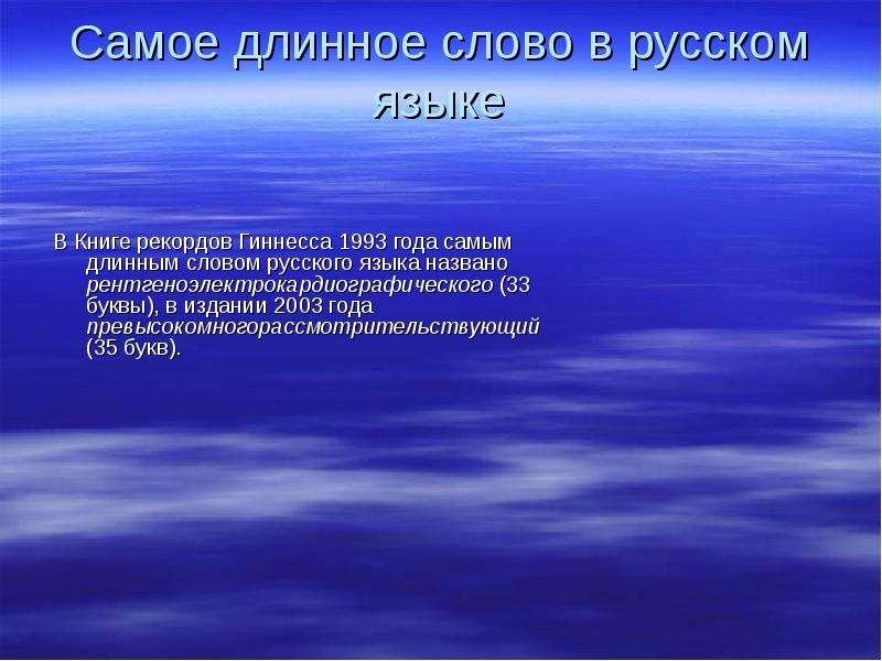 Самое длинное слово в русском языке В Книге рекордов Гиннесса 1993 года самым длинным словом русског