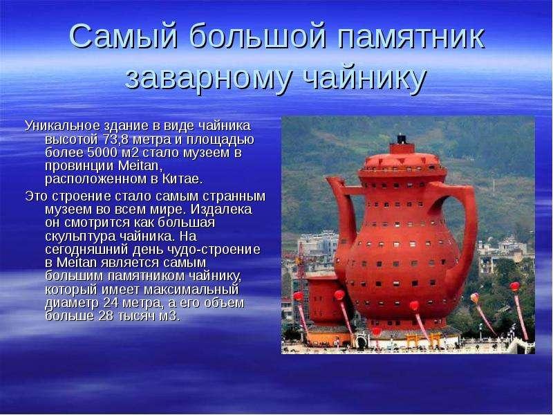 Самый большой памятник заварному чайнику Уникальное здание в виде чайника высотой 73,8 метра и площа