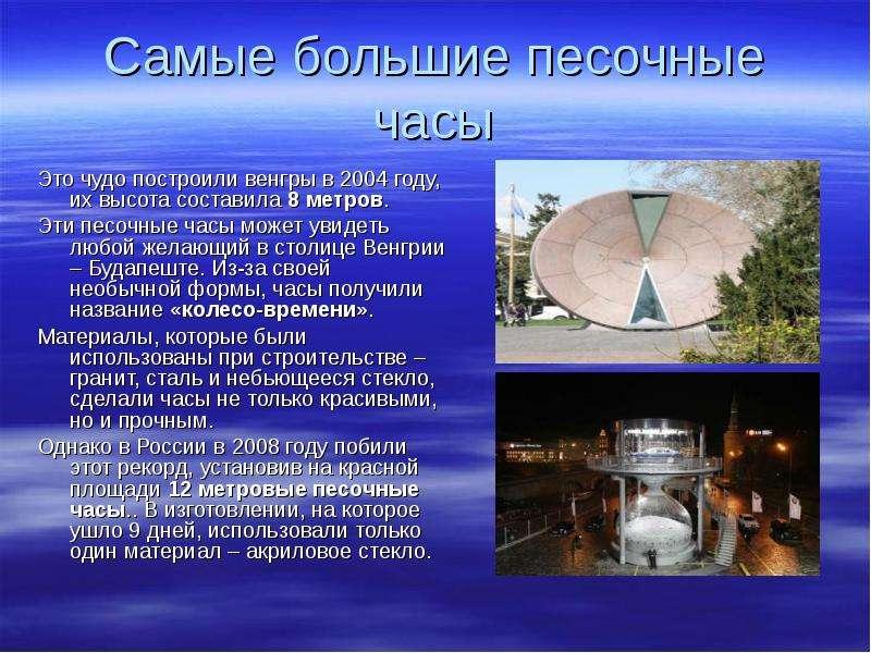 Самые большие песочные часы Это чудо построили венгры в 2004 году, их высота составила 8 метров. Эти