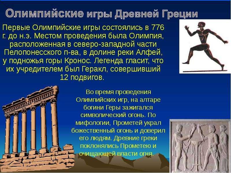 Картинки по истории олимпийских игр