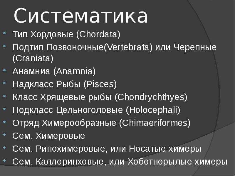 Систематика Тип Хордовые (Chordata) Подтип Позвоночные(Vertebrata) или Черепные (Craniata) Анамниа (