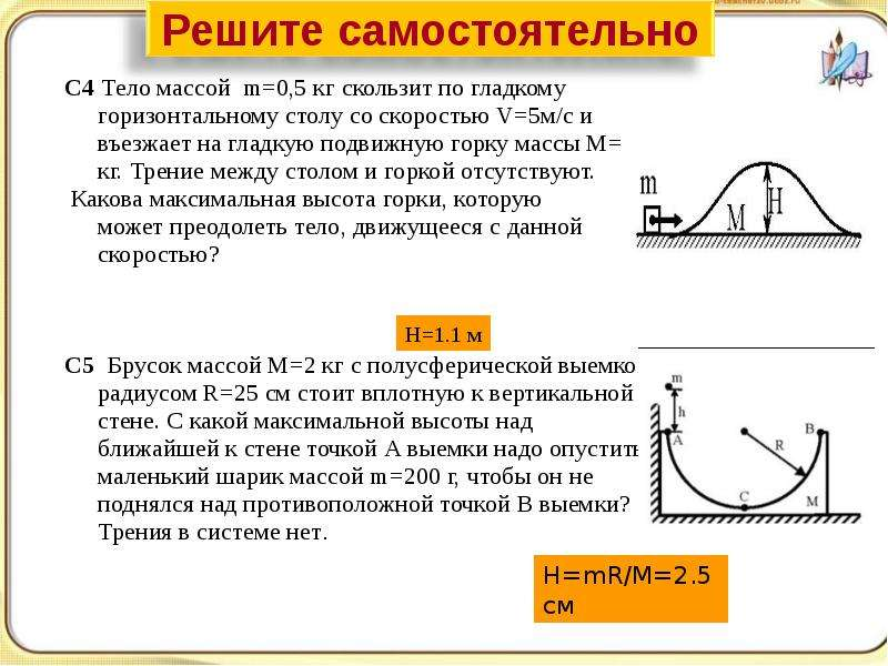 С4 Тело массой m=0,5 кг скользит по гладкому горизонтальному столу со скоростью V=5м/с и въезжает на