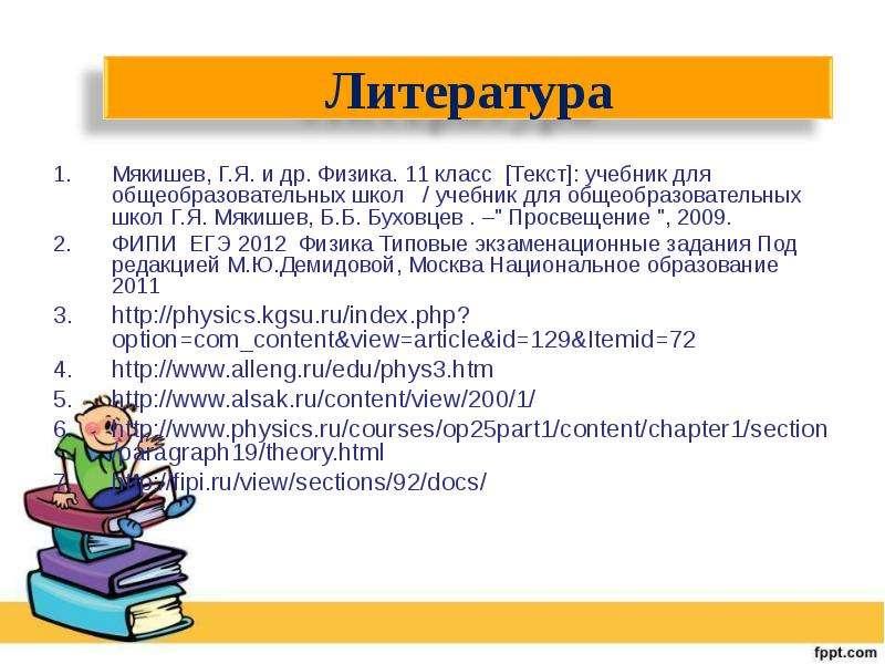 Мякишев, Г. Я. и др. Физика. 11 класс [Текст]: учебник для общеобразовательных школ / учебник для об