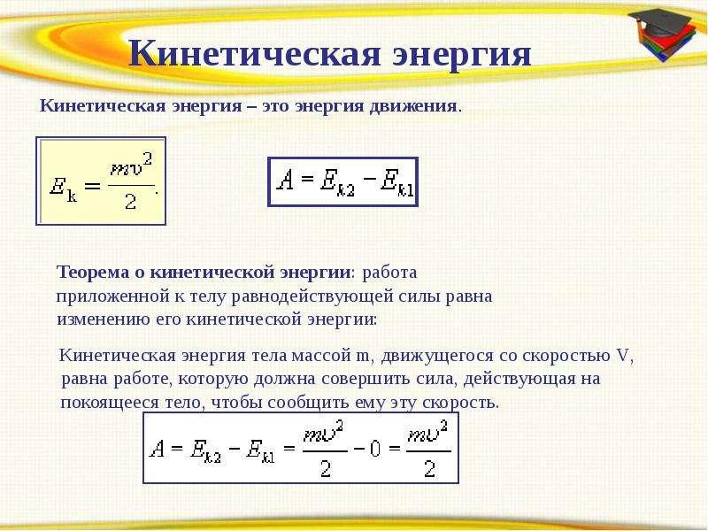 Энергия. Законы сохранения в механике, рис. 5