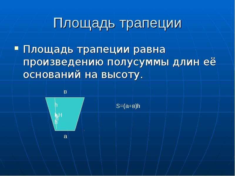 Площадь трапеции Площадь трапеции равна произведению полусуммы длин её оснований на высоту.