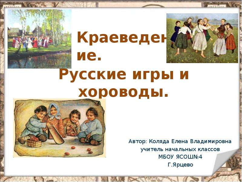 Презентация Краеведение. Русские игры и хороводы