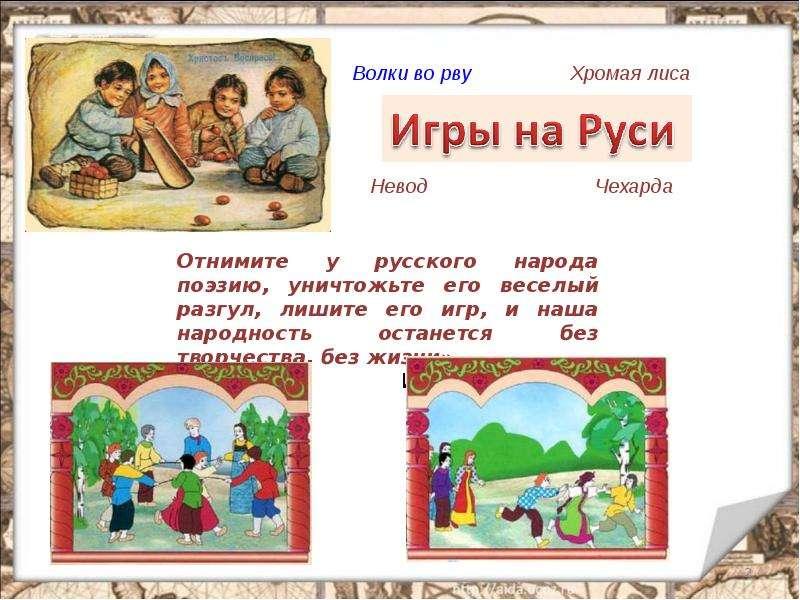 Краеведение. Русские игры и хороводы, слайд 2