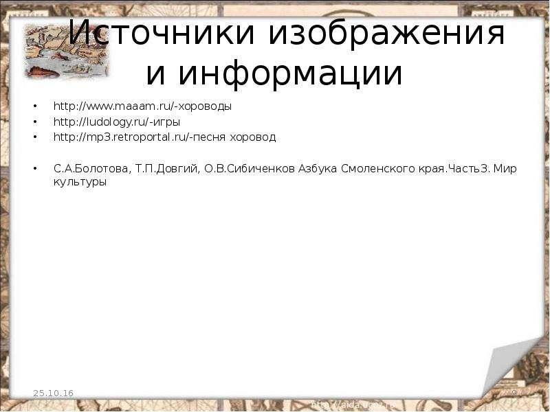 Источники изображения и информации хоровод С. А. Болотова, Т. П. Довгий, О. В. Сибиченков Азбука Смо
