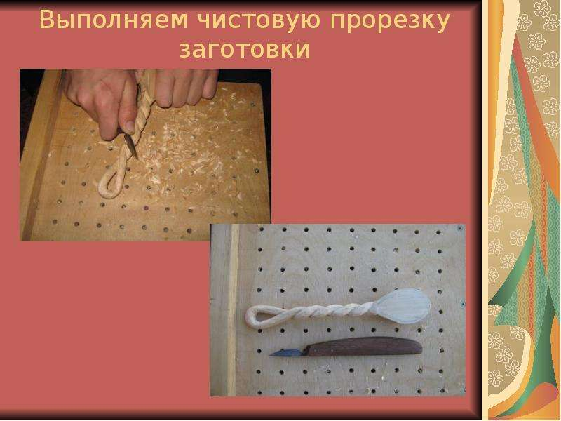 Выполняем чистовую прорезку заготовки
