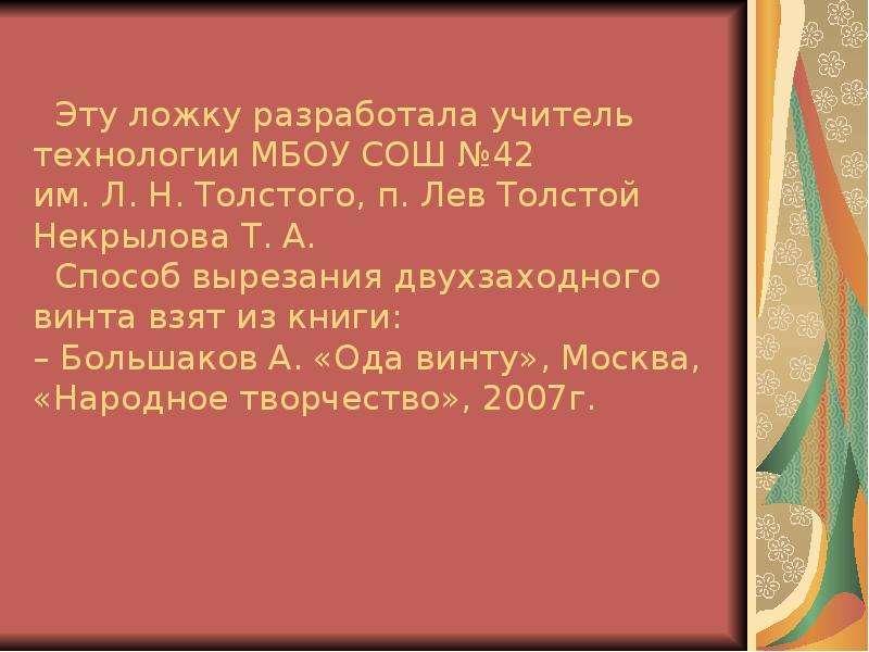 Эту ложку разработала учитель технологии МБОУ СОШ №42 им. Л. Н. Толстого, п. Лев Толстой Некрылова Т