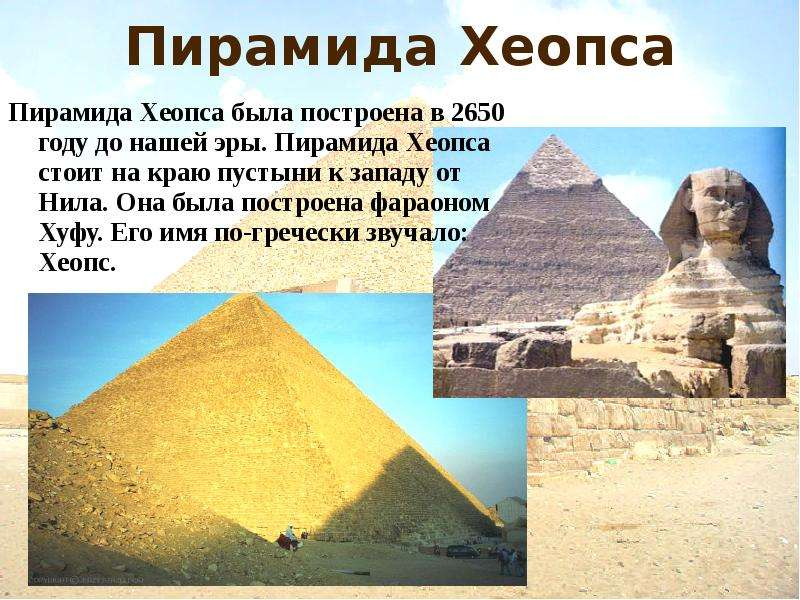 khufu pyramid essay The great pyramid of pharaoh khufu was built in the 4th dynasty on the giza plateau a number of mysteries surround the great pyramid as there are no records detailing how the monument was actually built, yet the archaeological record has left some.