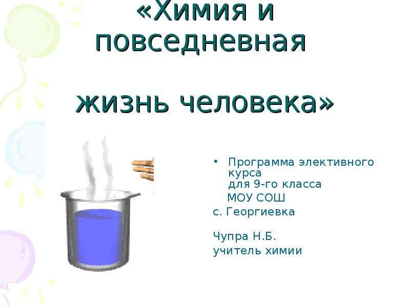 Презентация Химия и повседневная жизнь человека