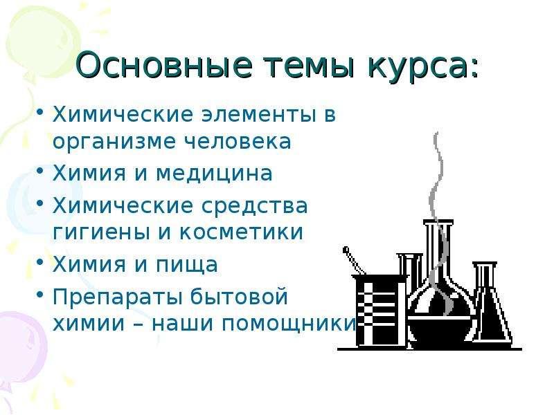 Основные темы курса: Химические элементы в организме человека Химия и медицина Химические средства г