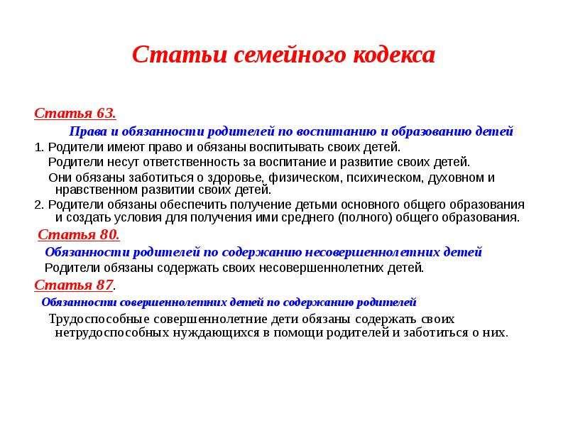российском… Узнать статья 49 семейного кодекса выпускаемое применением этих