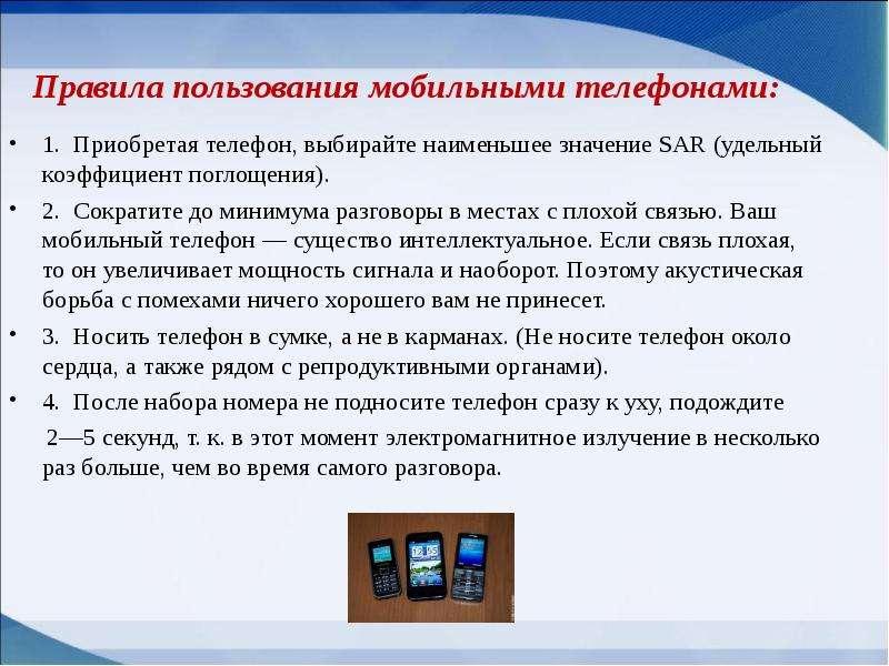 Правила пользования мобильными телефонами: 1. Приобретая телефон, выбирайте наименьшее значение SAR