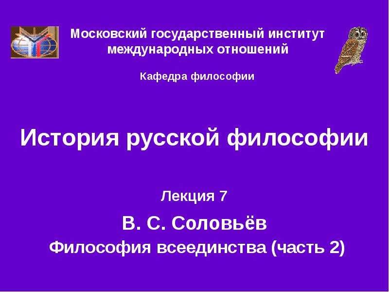 Презентация Философия всеединства