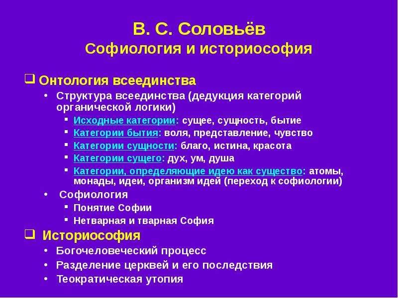 В. С. Соловьёв Софиология и историософия Онтология всеединства Структура всеединства (дедукция катег