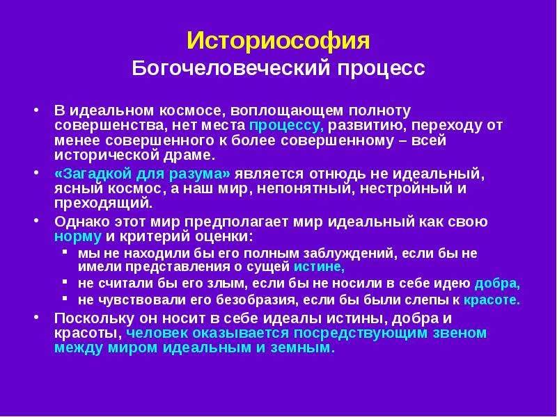 Историософия Богочеловеческий процесс В идеальном космосе, воплощающем полноту совершенства, нет мес