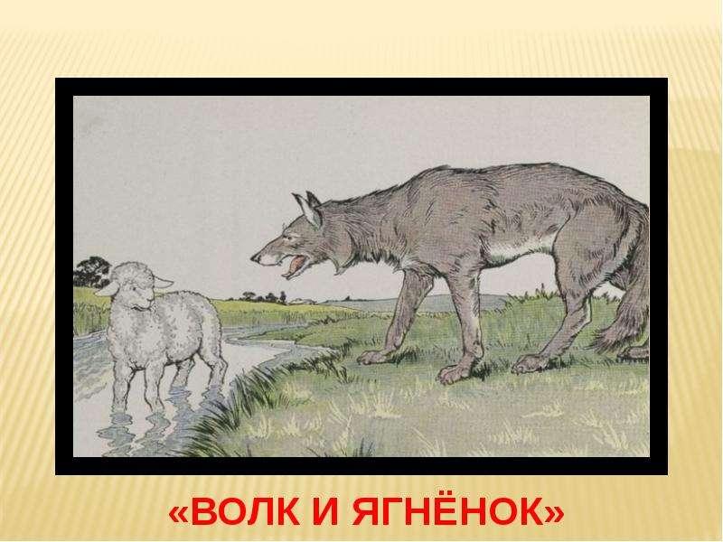 картинки как нарисовать волка и ягненка данной презентации описывается