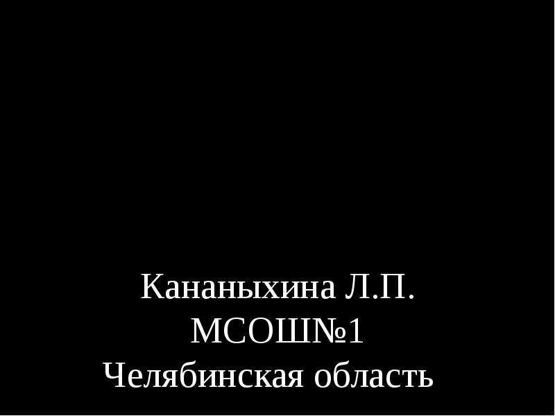 Кананыхина Л. П. МСОШ№1 Челябинская область