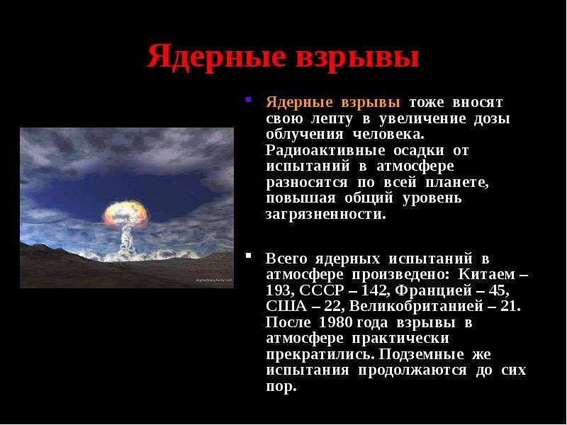 Ядерные взрывы Ядерные взрывы тоже вносят свою лепту в увеличение дозы облучения человека. Радиоакти