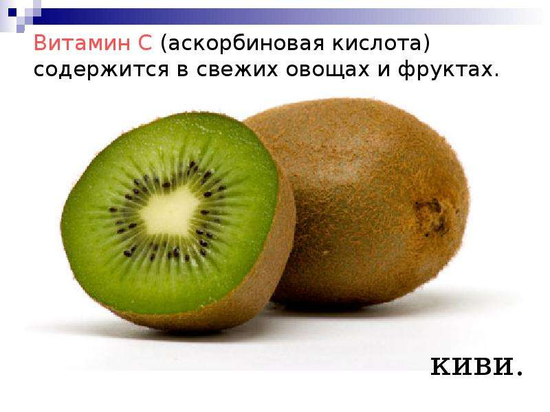 Витамин C (аскорбиновая кислота) содержится в свежих овощах и фруктах.