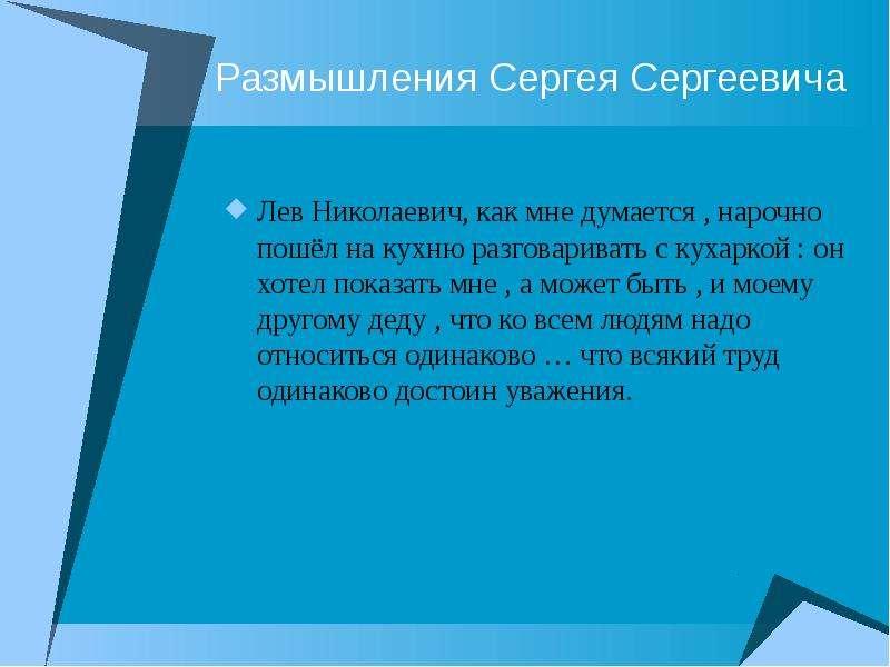 Размышления Сергея Сергеевича Лев Николаевич, как мне думается , нарочно пошёл на кухню разговариват