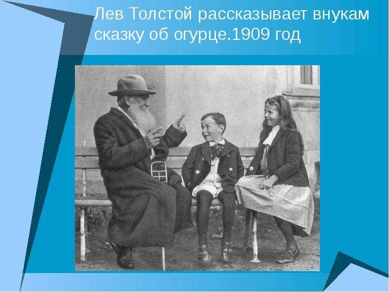Лев Толстой рассказывает внукам сказку об огурце. 1909 год
