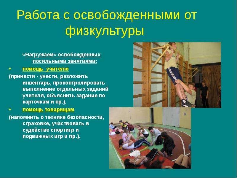 смесовое термобелье брошюры проблемы и решения на уроке физкультуры натуральные материалы