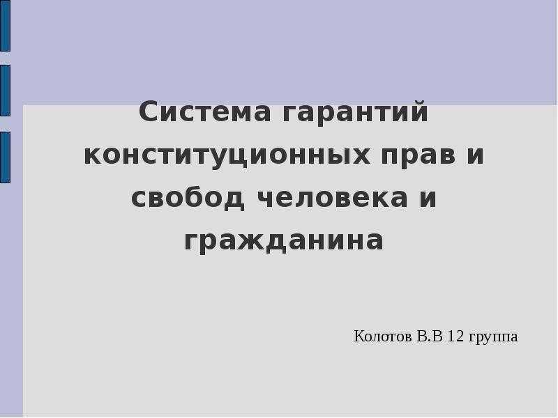 Презентация Система гарантий конституционных прав и свобод человека и гражданина
