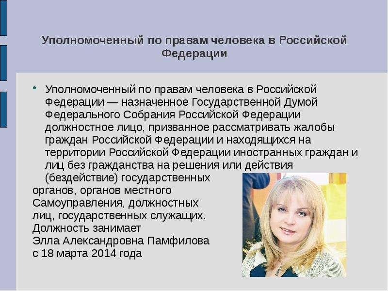 Уполномоченный по правам человека в Российской Федерации Уполномоченный по правам человека в Российс